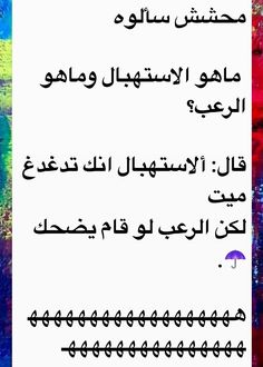 Funny Study Quotes, Funny Qoutes, Jokes Quotes, Funny Picture Jokes, Some Funny Jokes, Arabic Funny, Funny Arabic Quotes, Funny Images, Funny Pictures
