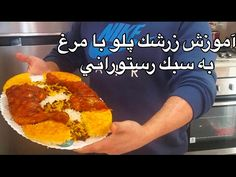 آموزش زرشك پلو به سبك رستوراني how to make zereshk polo (جواد جوادي )javad javadi - YouTube