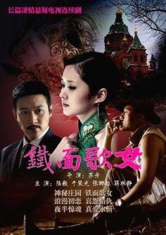 Iron Masked Singer Jang Nara, Old Shanghai, Chinese Movies, Jang Hyuk, Drama Series, Period Dramas, Dance Music, Thriller, First Love