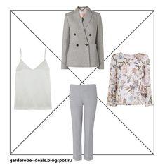 2 капсульный блок: костюм, бельевой топ и акцентный топ