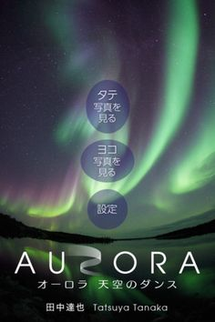 Aurora is beatiful!!!!!