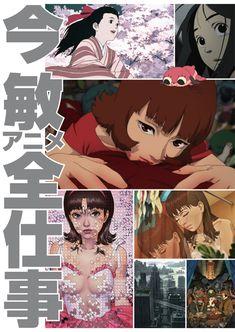 All work Satoshi Kon anime