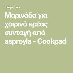 Μαρινάδα για χοιρινό κρέας συνταγή από asproyla - Cookpad Food, Essen, Meals, Yemek, Eten