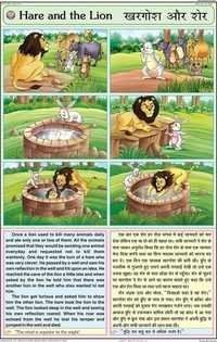 Hare & the Lion Chart Manufacturer,Hare & the Lion Chart Supplier,Exporter English Moral Stories, Moral Stories In Hindi, English Stories For Kids, Moral Stories For Kids, Short Stories For Kids, English Story, Reading Stories, English Book, Bedtime Stories