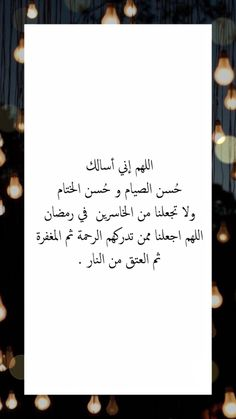 Quran Verses About Love, Quran Quotes Love, Quran Quotes Inspirational, Post Quotes, Real Quotes, Words Quotes, Cover Photo Quotes, Picture Quotes, Ramadan Kareem Pictures