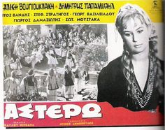 See related links to what you are looking for. Greece, Content, Film, Movies, Movie Posters, Artists, Greece Country, Movie, Films