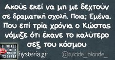 Greek Memes, Funny Greek Quotes, Funny Picture Quotes, Funny Quotes, Funny Pictures, Sarcastic Humor, English Quotes, Just Kidding, True Words