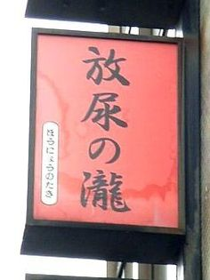 【吹いた】おもしろい風俗店の名前【評価】