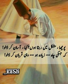 You are in the right place about Poetry quotes Here we offer you the most beautiful pictures about the Poetry for him you are looking for. When you examine the part of the picture you can get the mass Urdu Funny Poetry, Poetry Quotes In Urdu, Poetry Lessons, Sufi Quotes, Best Urdu Poetry Images, Urdu Poetry Romantic, Love Poetry Urdu, Urdu Quotes, Qoutes