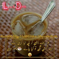 Tea Lover Quotes, Facebook O, Chai, Tea Cups, Jokes, Feelings, Food, Coffee, Tips