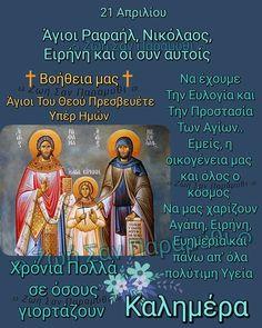 Orthodox Christianity, Name Day, Saints, Prayers, God, Angels, Seasons, Facebook, Dios