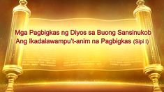 Mga Pagbigkas ng Diyos sa Buong Sansinukob - Ang Ikadalawampu't-anim na . Lobe Den Herrn, Jesus Christus, Christian Movies, My Salvation, Tagalog, Worship Songs, The Twenties, Itunes, Youtube