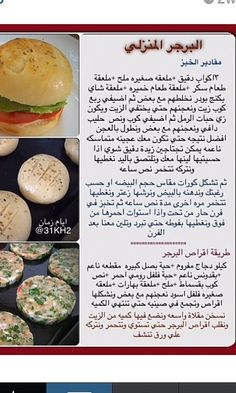 البرجر المنزلي No Cook Meals, Kids Meals, Quick Recipes, Cooking Recipes, Libyan Food, Tunisian Food, Arabian Food, Cookout Food, Good Food