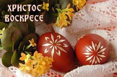 48 best easter serbia images on pinterest egg egg as food and eggs orthodox easter serbian macedonia easter eggs lifestyle magazine serbian language fruit salad m4hsunfo