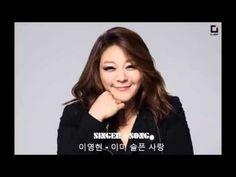 이영현 - 이미 슬픈 사랑 [audio] / 슈가맨 12회 희열팀 역주행송