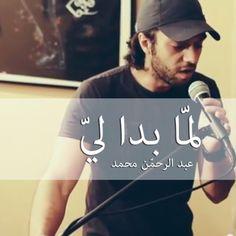 #ABDULRAHMANMOHAMMED GOES ON HIS OWN #New #Music #Arabic #Entertainment #Jeddah #ListenArabic