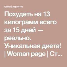 Похудеть на 13 килограмм всего за 15 дней — реально. Уникальная диета!   Woman page   Страница 2