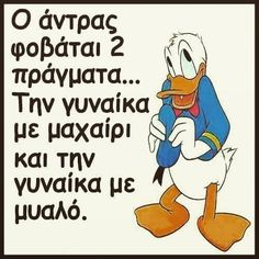 Art Of Living, Donald Duck, Funny Jokes, Disney Characters, Fictional Characters, Humor, Reading, Words, Quotes