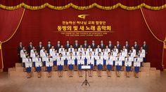 神的榮耀顯現在人間 全能神教會韓文合唱團《國度禮歌二 神已來到 神已作王》