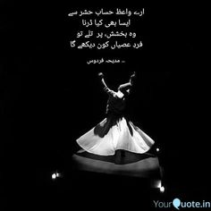 Urdu Thoughts, Movie Posters, Movies, Films, Film Poster, Cinema, Movie, Film, Movie Quotes