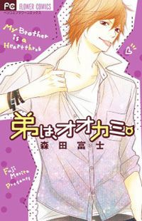 Otouto wa, Ookami Manga -  her father remarried and now she has an older brother whos hers schools idol.But in secret hes a playboy going after her to prove they cant be family.