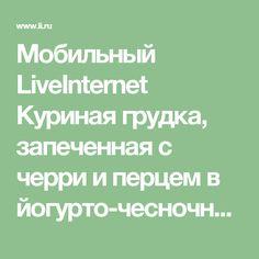 Мобильный LiveInternet Куриная грудка, запеченная с черри и перцем в йогурто-чесночном соусе   karina-1952 - Дневник karina-1952  
