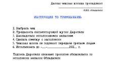 ИНСТРУКЦИЯ.png (1600×912)