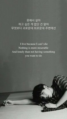 So far away by Suga (BTS) Lyrics wallpaper