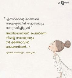 She Quotes, Status Quotes, Girly Quotes, Crazy Feeling, Malayalam Quotes, My Crazy, Amazing Quotes, Deep Thoughts, Typography
