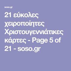21 εύκολες χειροποίητες Χριστουγεννιάτικες κάρτες - Page 5 of 21 - soso.gr
