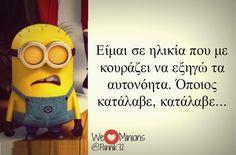 Minion Meme, Minions, Funny Greek, Greek Quotes, Teenager Posts, Life Is Good, Jokes, Lol, Sayings