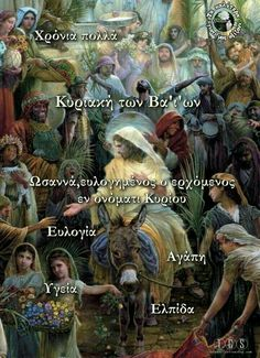 Palm Sunday, Orthodox Christianity, Greek Quotes, Happy Easter, Good Morning, Greece, Beautiful Pictures, Prayers, Religion