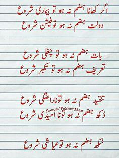 Zubair mirza Urdu Funny Poetry, Urdu Funny Quotes, Poetry Hindi, Iqbal Poetry, Poetry Quotes In Urdu, Urdu Poetry Ghalib, Best Urdu Poetry Images, Urdu Poetry Romantic, Jokes Quotes