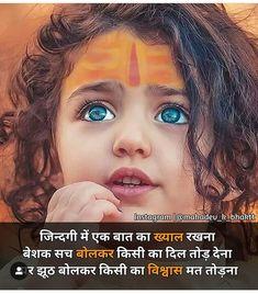 Thoughts of Walmiki Radha Krishna Quotes, Radha Krishna Images, Krishna Radha, Lord Krishna, Hanuman, Durga, Shiva Linga, Mahakal Shiva, Shiva Art