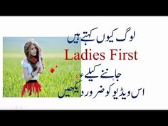 log kayon kahte hein ladies first at Entertainment And Fun