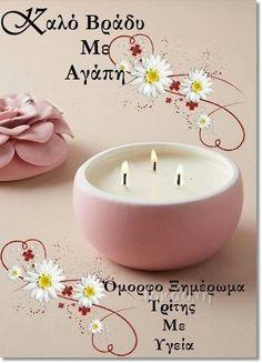 Good Night, Tea Lights, Wednesday, Candle Holders, Gifs, Candles, Greek, Nighty Night, Tea Light Candles