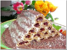 Необыкновенно вкусный торт   Клубок Tiramisu, Deserts, Bread, Ethnic Recipes, Food, Desserts, Meal, Dessert, Brot