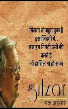 What is the best poetry by Gulzar Sahab that is based on … – Wallpapers Sites Poetry Hindi, Poetry Quotes, Words Quotes, Apj Quotes, Desi Quotes, Advice Quotes, Sayings, Inspirational Quotes In Hindi, Hindi Quotes On Life