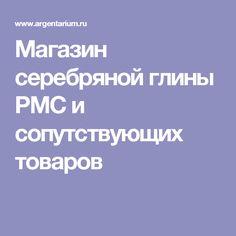 Магазин серебряной глины PMC и сопутствующих товаров