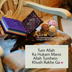 Love Dairy, All About Islam, Urdu Words, English Quotes, Alhamdulillah, Good Thoughts, Islamic Quotes, Allah, Religion