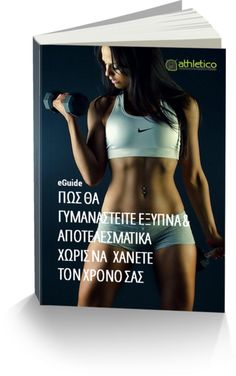 Downloand this ebook from our website....www.athletico.gr