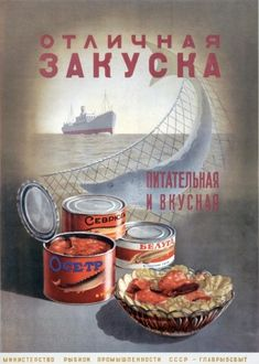 The Oddest Soviet Ads From The Late And Early Century Vintage Labels, Vintage Ads, Print Ads, Poster Prints, Soviet Art, Food Drawing, Advertising Poster, Advertising Ideas, Russian Art