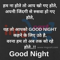 Good Night Hindi, Good Night Baby, Good Night Greetings, Good Night Wishes, Funny Good Night Images, Romantic Good Night Image, Whatsapp Pictures, Shayari Image, Friends Image