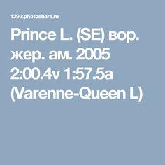 Prince L. (SE) вор. жер. ам. 2005 2:00.4v 1:57.5a (Varenne-Queen L)