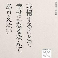 我慢しないこと . . #女性のホンネ川柳 #恋愛#人間関係#川柳 #言葉#カップル #我慢 #日本語#幸せ#夫婦 #キミのままでいい