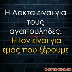 Funny Greek Quotes, Funny Quotes, Funny Memes, Diet Jokes, Laugh Out Loud, Sarcasm, Comebacks, Slogan, Best Quotes