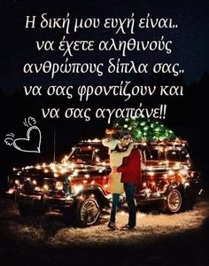 Picture Quotes, Love Quotes, Funny Quotes, Inspirational Quotes, Christmas Wishes, Christmas Time, Merry Christmas, Beautiful Pink Roses, Sweet Soul