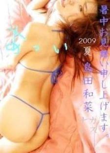 kazuna shimada