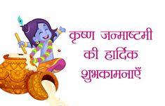 Latest Happy Janmashtami Images HD Greeting Card Wallpaper with Msg Happy Janmashtami Image, Janmashtami Status, Janmashtami Images, Janmashtami Wishes, Krishna Janmashtami, Baby Krishna, Cute Krishna, Lord Krishna, Hanuman Images
