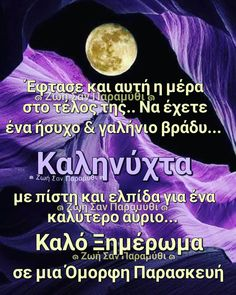 Good Night Quotes, Greek Quotes, Instagram Posts